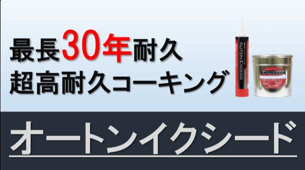 驚異の30年耐久『オートンイクシード』