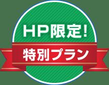 HP限定!特別プラン