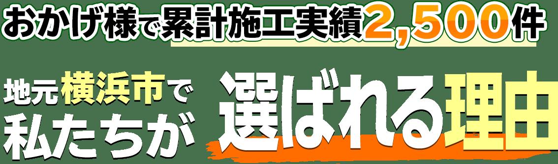 おかげ様で累計施工実績2,500件 横浜市、川崎市で私たちが選ばれる理由